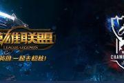 LOLS5总决赛第二日 LGD今晚迎战OG直播地址[图]
