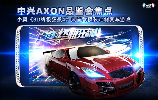《3D终极狂飙4》成首款预装定制赛车游戏图片1