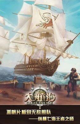 大航海图3: