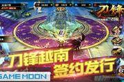 GameMoon合作九城 手游《刀锋》发行越南[多图]