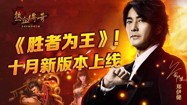 热血传奇手机版胜者为王十月新玩法揭晓[多图]