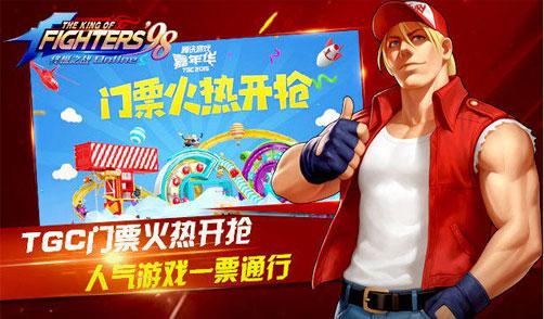 腾讯游戏嘉年华即将开启 拳皇手游抢特权票[图]图片1
