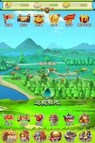 三国创世纪H5游戏开始玩图5: