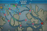 手游《战舰少女》6-EX03 藏铁峡湾 攻略[图]