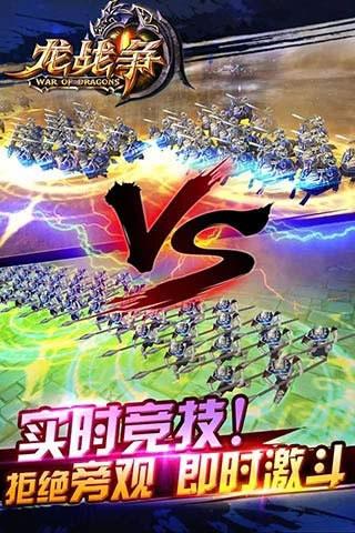 龙战争图4: