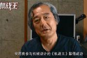 《机战王》高达之父游戏宣传片首次曝光[多图]