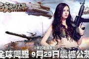 《战地风暴》CG视频首曝:中国军团招募中[多图]
