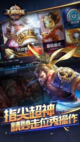 王者荣耀1.34.1.11官方下载更新最新版图5: