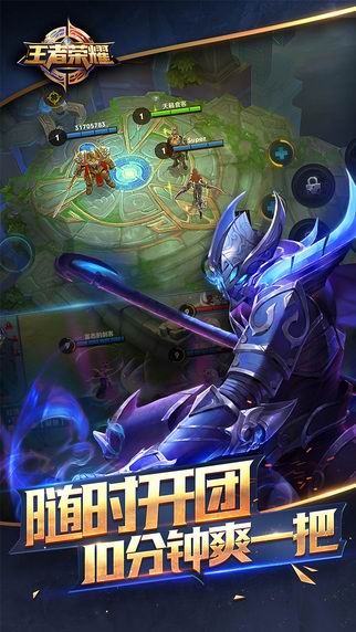 王者荣耀1.34.1.11官方下载更新最新版图3: