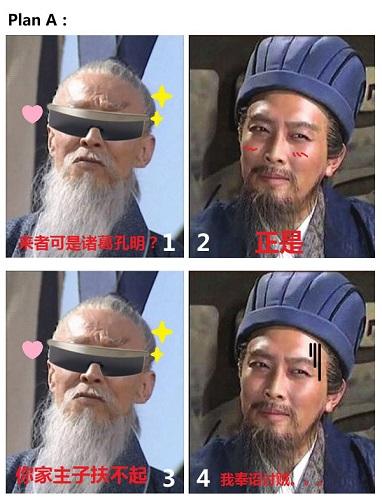 鬼畜网红王朗撕逼诸葛亮 开启调教新姿势[多图]图片2
