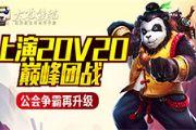 公会争霸再升级 《太极熊猫》上演巅峰团战[多图]