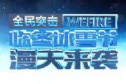《全民突击》冰雪十一月全新版本来袭