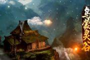 首款《古剑奇谭》手游剧情视频抢先看