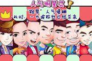 人气揭秘 《奔跑吧兄弟3》官方手游颁奖典礼[多图]