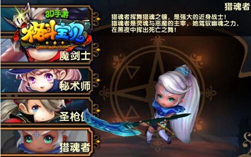 萌萌哒《格斗宝贝》新职业猎魂者即将登场[多图]图片2