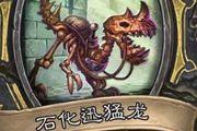 天梯新毒瘤 炉石传说石化迅猛龙亡语贼卡组[多图]