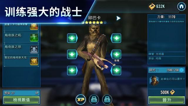 星球大战:银河英雄图3:
