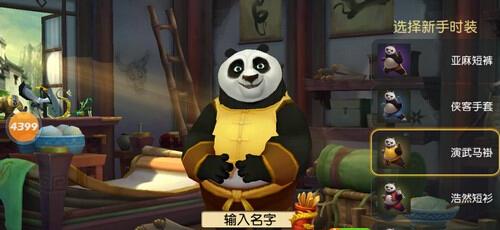 功夫熊猫官方手游时装一览 时装获取攻略[多图]图片1