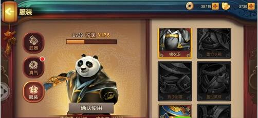 功夫熊猫官方手游时装一览 时装获取攻略[多图]图片3