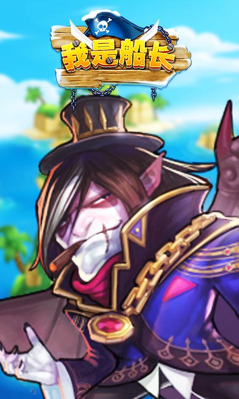 我是船长图4: