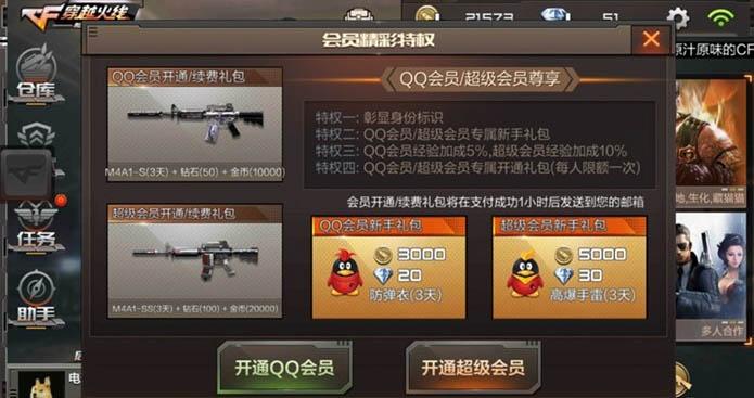 穿越火线红魔怎么得?QQ会员枪领取方法[多图]图片2