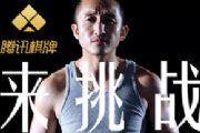 邹市明、潘晓婷助阵 腾讯棋牌年度盛典