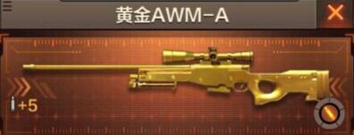 CF手游枪战王者中黄金AWM-A狙击枪性能评鉴