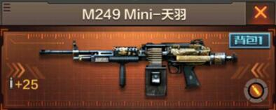CF手游穿越火线M249Mini天羽性能简单评测