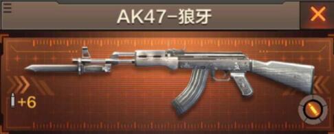 CF手游穿越火线突击步枪AK47-狼牙属性评鉴
