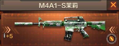 穿越火线手游突击步枪M4A1-S茉莉属性评鉴