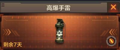 CF穿越火线高爆手雷实战效果及获取途径