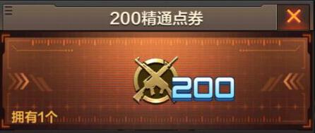 穿越火线枪战王者200精通点卷获取途径介绍
