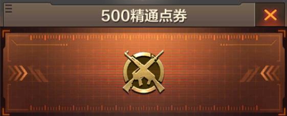 穿越火线枪战王者500精通点卷获取途径介绍