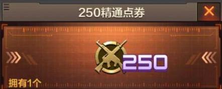 浅析穿越火线枪战王者250精通点卷获取途径