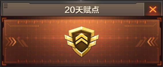 CF穿越火线枪战王者20天赋点道具实用价值