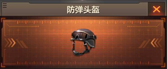 穿越火线手游中防弹头盔作用及购买价格