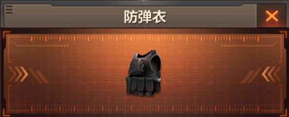 穿越火线手游防弹衣作用及购买价格介绍