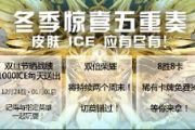 虚荣冬季惊喜五重奏 皮肤ICE应有尽有[图]