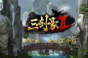 新职业玩法《三剑豪2》12.24拔剑首测