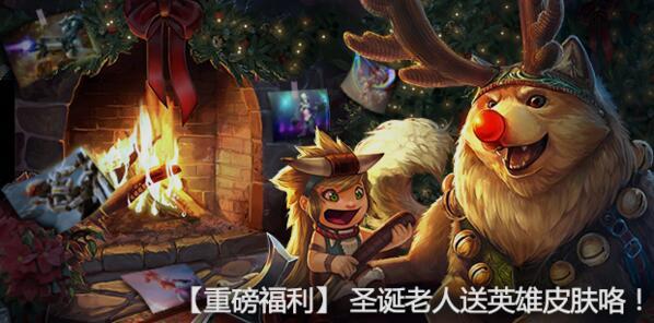 重磅!圣诞老人送英雄皮肤 刷脸的时刻到啦[多图]图片1