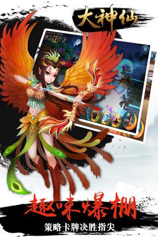 大神仙图2: