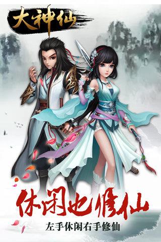 大神仙图1: