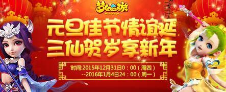 新年新气象!梦幻西游手游2016首服正式亮相[多图]图片2
