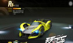 天天飞车PK商店专卖赛车之狂徒详细介绍[图]