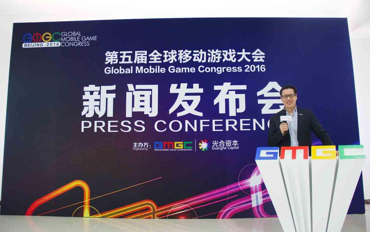 第五届全球移动游戏大会新闻发布会在京召开[多图]图片2
