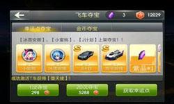 天天飞车新版玩法 紫晶获取及夺宝玩法介绍[图]