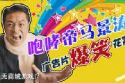 咆哮帝马景涛《武极天下》广告片花絮