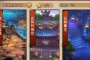 梦幻西游无双版剧情关卡通三星技巧 快速升级[图]