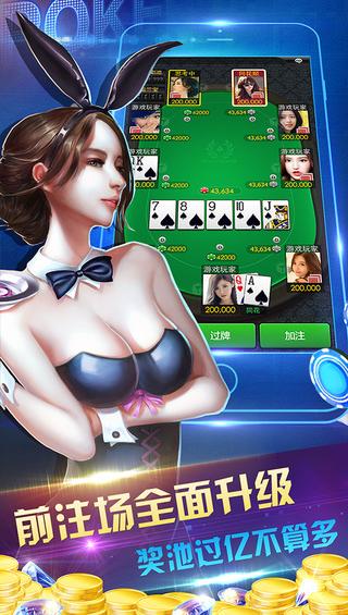 口袋德州扑克图5: