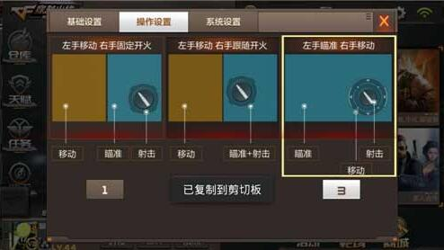 手残党的福利!穿越火线手游操作模式详解[多图]图片4